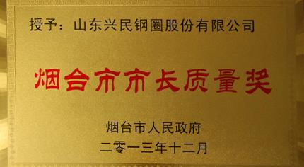 """兴民钢圈喜获""""烟台市市长质量奖"""""""