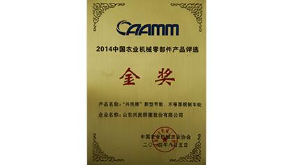 兴民产品喜获中国农机零部件产品金奖