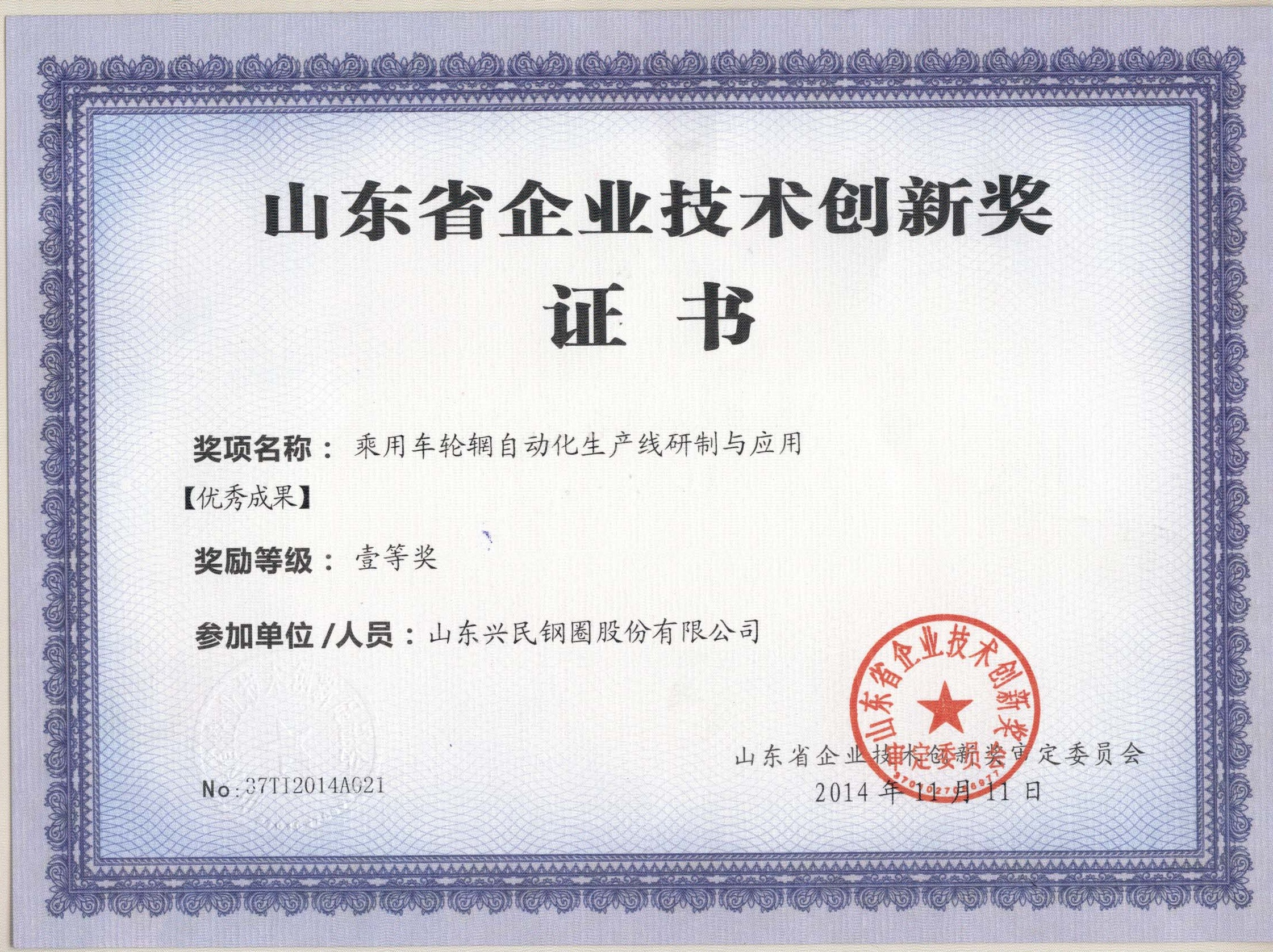 兴民钢圈获山东省企业技术创新奖
