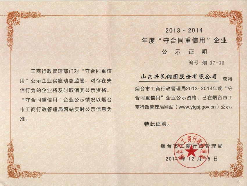 """兴民钢圈荣获""""守合同重信用""""企业荣誉称号"""