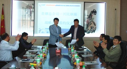 强势联合,同铸辉煌明天——兴民钢圈与首钢总公司签署《战略合作框架协议》