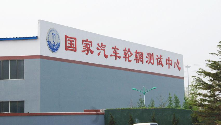兴民钢圈实验室正式授权为国家级汽车轮辋实验室