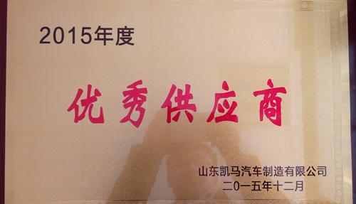 兴民钢圈荣获凯马汽车2015年度优秀供应商和产品质量奖