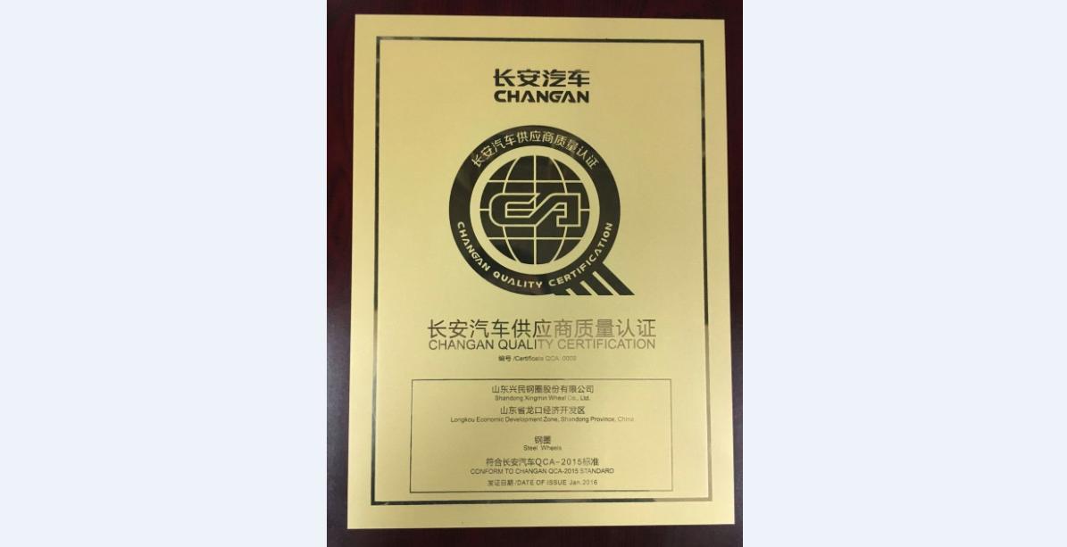 兴民钢圈荣膺长安汽车2015年度QCA供应商、协同贡献奖