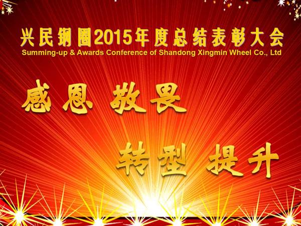 感恩敬畏,转型提升——兴民钢圈2015年度总结表彰大会隆重举行