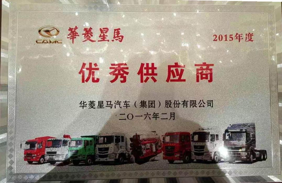 """兴民钢圈荣获""""华菱星马2015年度优秀供应商"""""""
