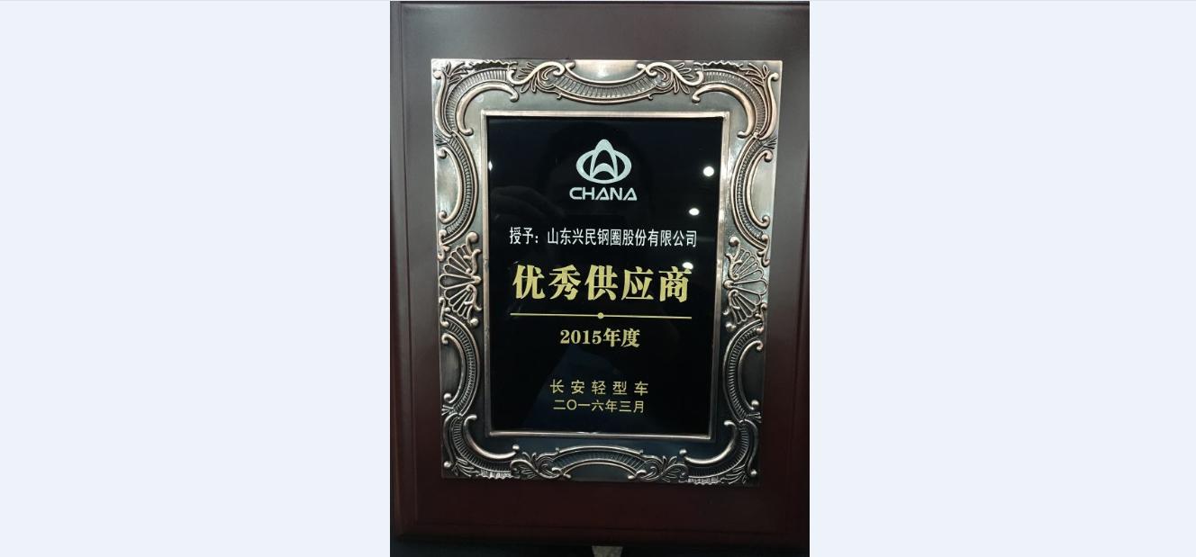 """兴民钢圈荣获""""长安轻型车2015年度优秀供应商"""""""