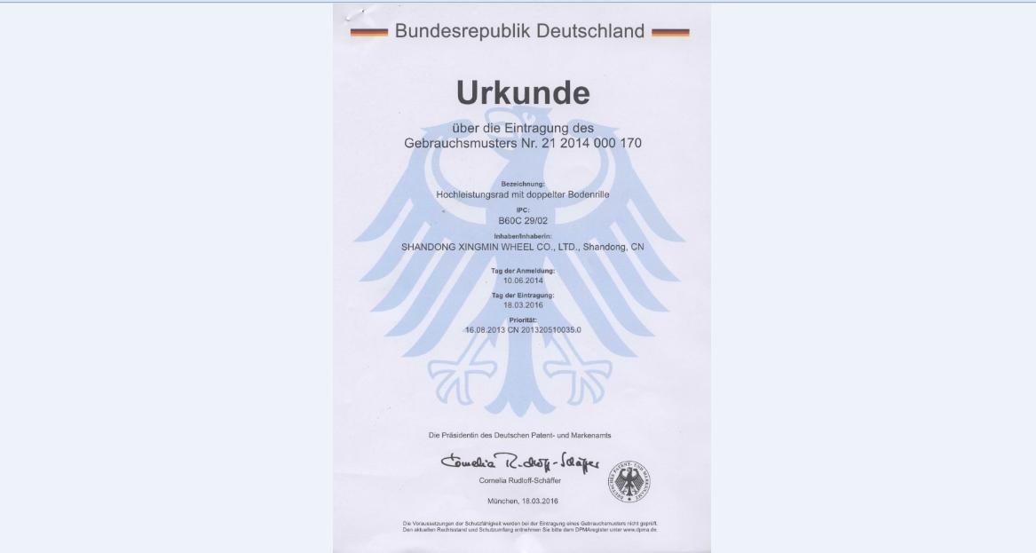 兴民钢圈一项产品正式获得德国专利授权