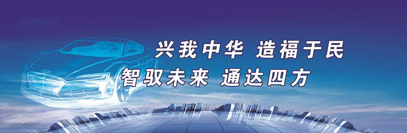 """兴民钢圈正式更名为""""兴民智通(集团)股份有限公司"""""""