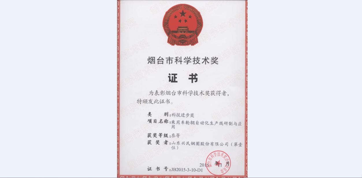 兴民又一项目喜获烟台市科技进步奖