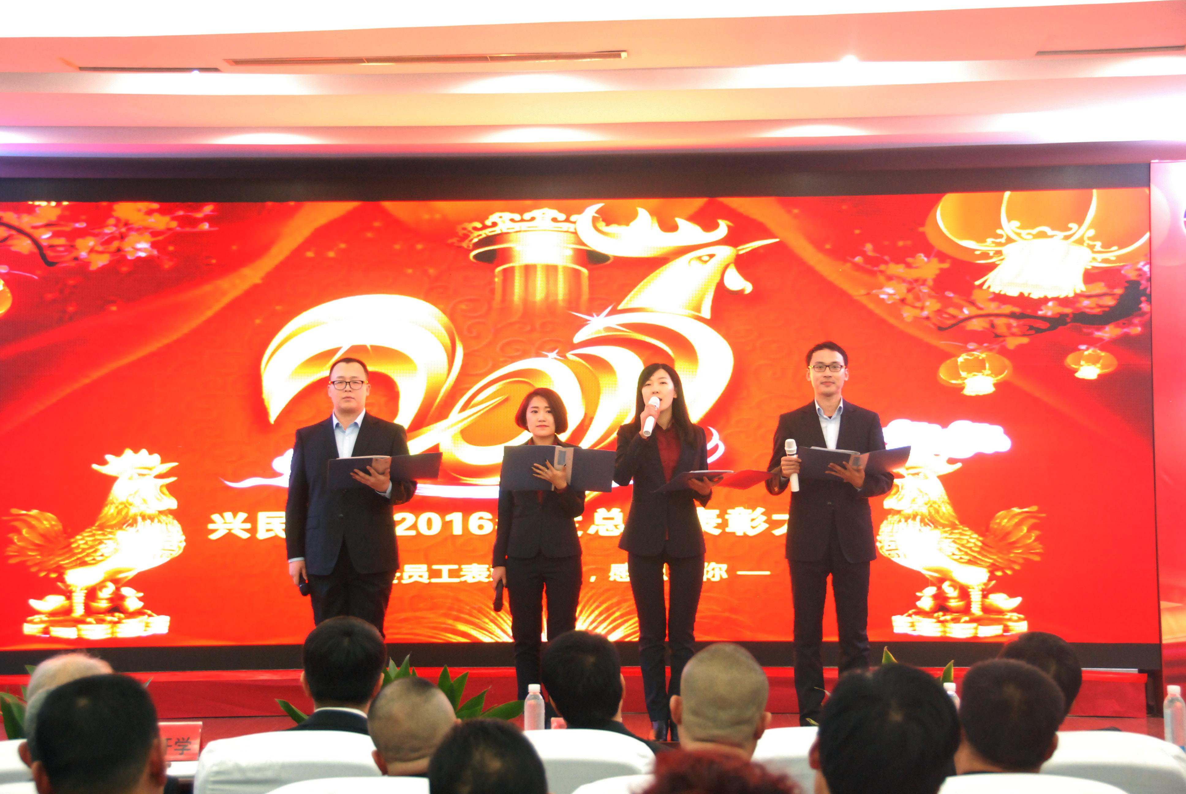 兴民智通2016年度总结表彰大会隆重举行
