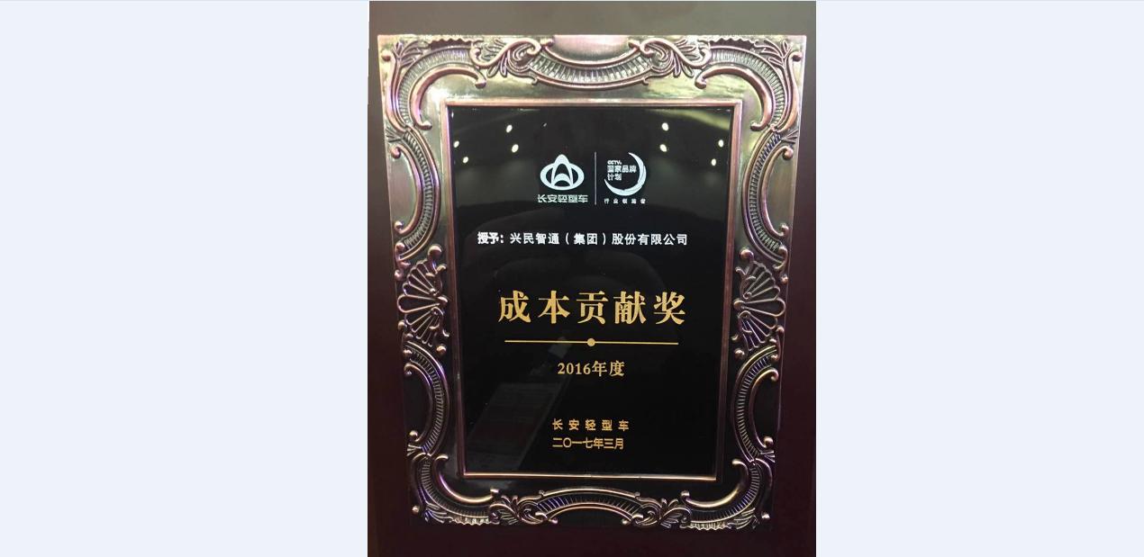 兴民智通荣获长安轻型车2016年度成本贡献奖