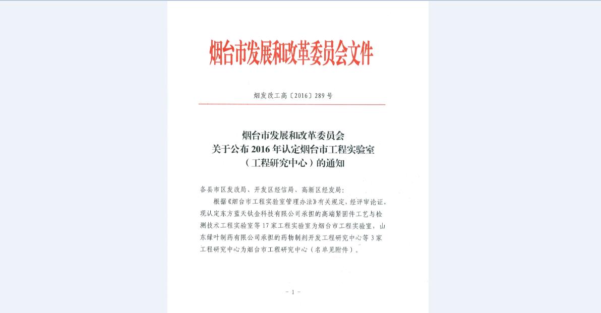 """兴民智通成功认定为""""烟台市汽车车轮轻量化工程实验室"""""""