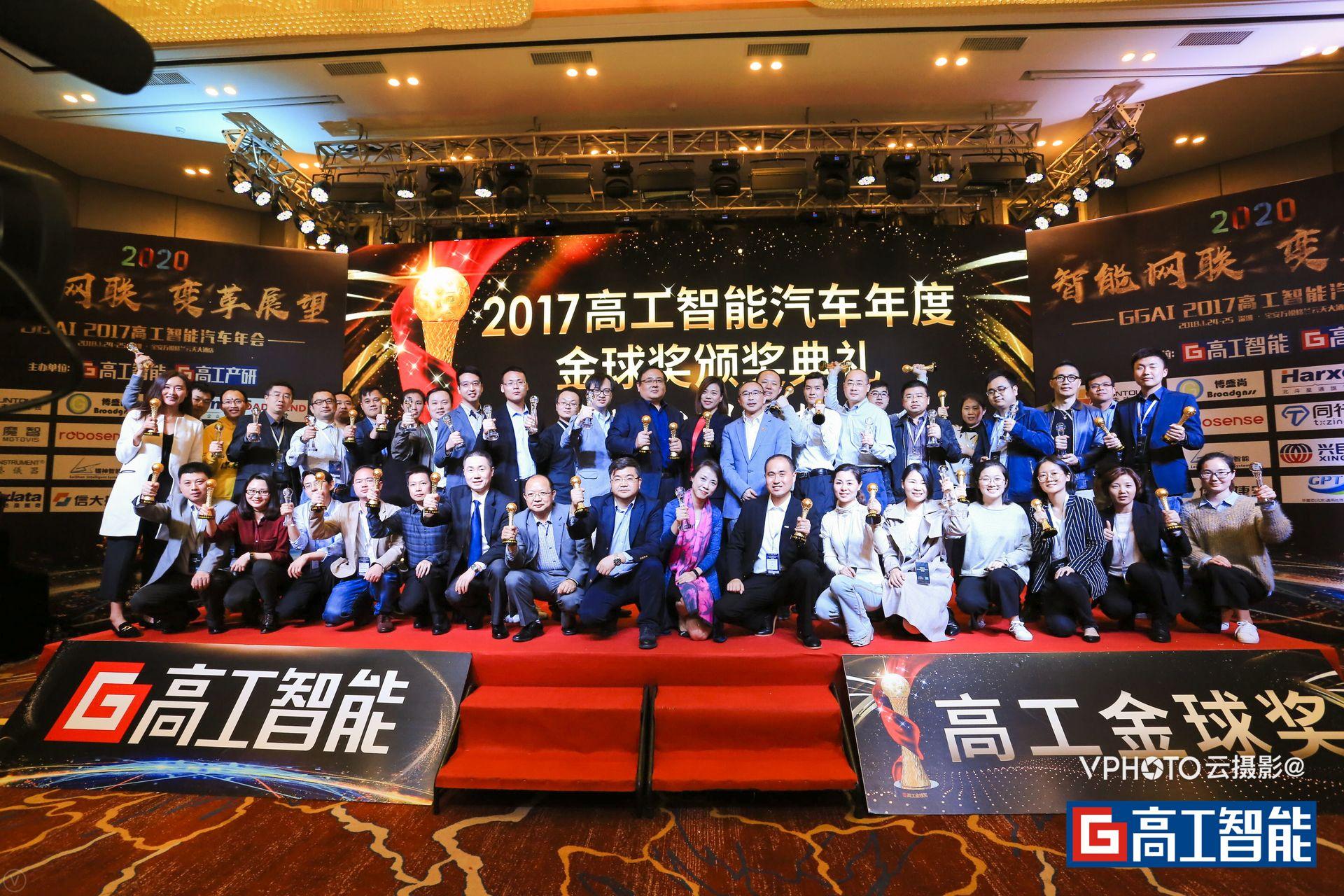 兴民智通荣获2017高工智能汽车年度金球奖