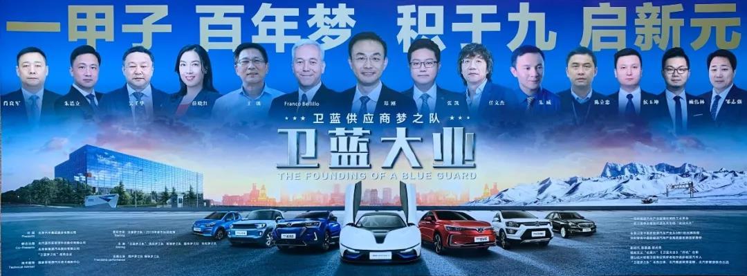兴民智通荣获北汽新能源2018年度卫蓝领航奖·杰出供应商
