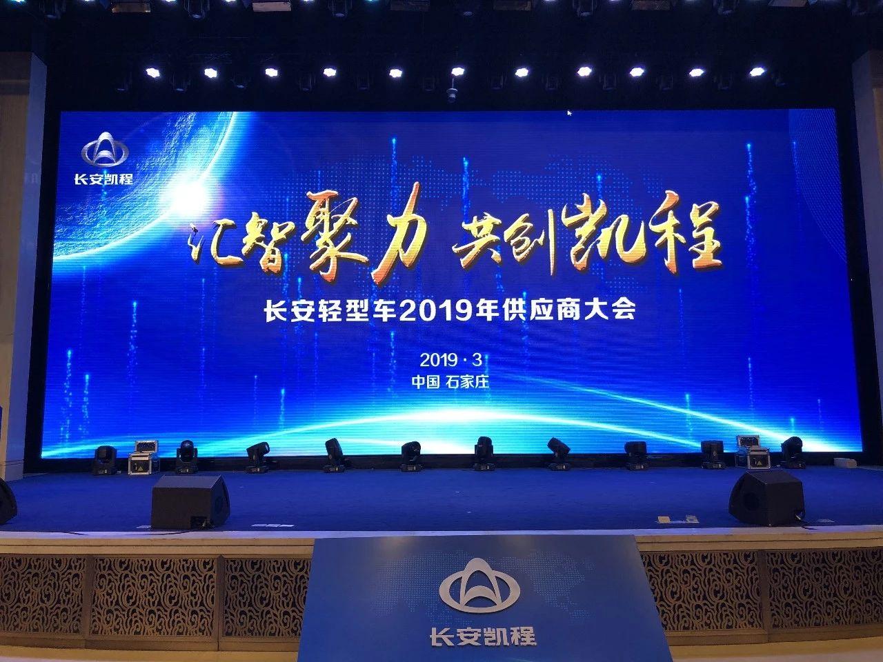 兴民智通荣获长安凯程2018年度优秀供应商、成本贡献奖